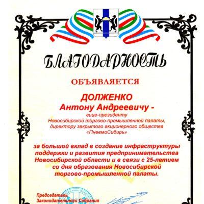 blagodarnost-2016